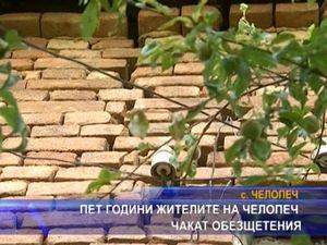 Пет години жителите на Челопеч чакат обезщетения