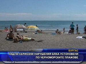 Над 40 нарушения бяха установени по черноморските плажове