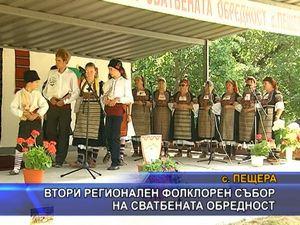 Втори регионален фолклорен събор на сватбената обредност