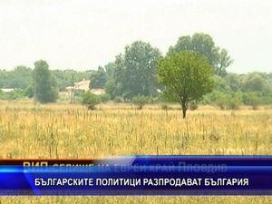 Българските политици разпродават България