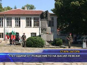 В Стара Загора отдадоха почит на Левски