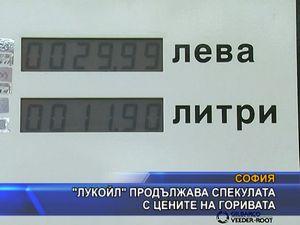 Лукоил продължава спекулата с цените на горивата