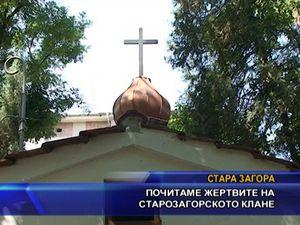 Почитаме жертвите на старозагорското клане