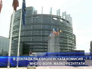 В доклада на Европейската комисия - много воля, малко резултати