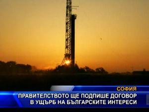 Правителството погубва България с договор за добив на шистов газ