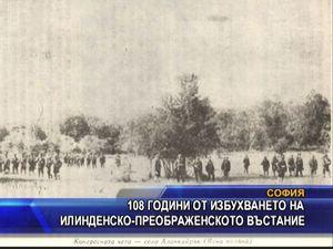 108 години от избухването на Илинденско-преображенското въстание
