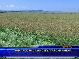 Местности  само с български имена