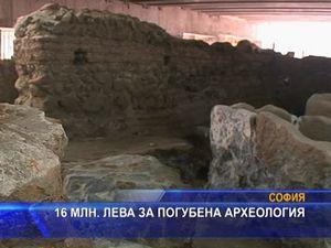 16 млн. лева за погубена археология