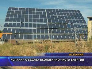 Испания създава екологично чиста енергия