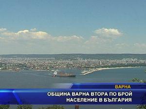 Община Варна втора по брой население в България