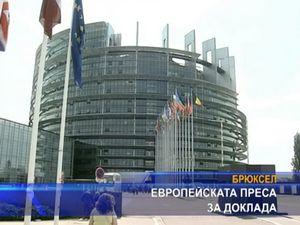 Европейската преса за доклада