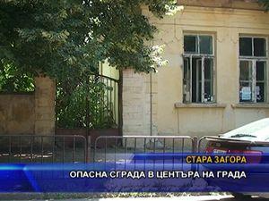 Опасна сграда в центъра на Стара Загора