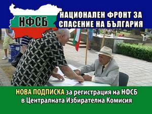 Подписка за регистрацията на НФСБ в Централната избирателна комисия