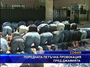 Поредната петъчна провокация пред джамията