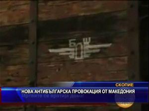 Нова антибългарска провокация от Македония