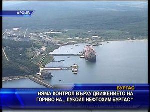 """Няма контрол върху движението на гориво на """"Лукоил Нефтохим Бургас"""""""