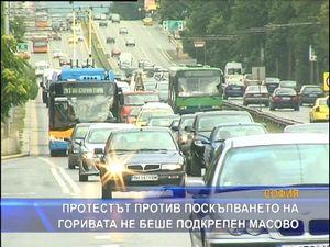 Протестът против поскъпването на горивата не беше подкрепен масово