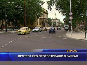 Протест без протестиращи в Бургас