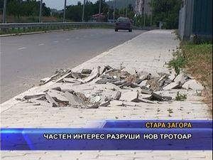 Частен интерес разруши нов тротоар