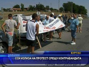 ССИ излиза на протест срещу  контрабандата