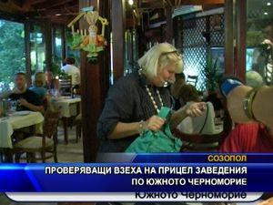 Проверяващи взеха на прицел заведения по Южното Черноморие