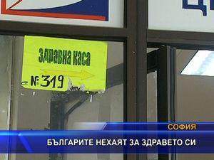 Българите нехаят за здравето си