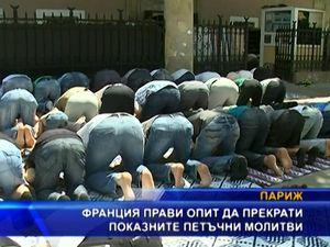Франция прави опит да прекрати показните петъчни молитви