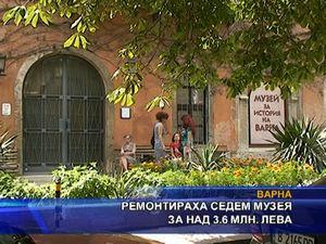 Ремонтираха седем музея за 3.6 млн. лева