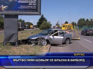 Мъртво пиян шофьор се блъсна в билборд