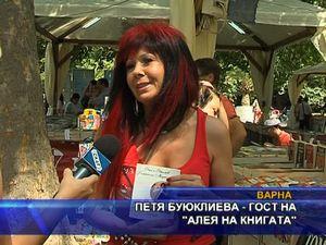 """Петя Буюклиева - гост на """"Алея на книгата"""""""