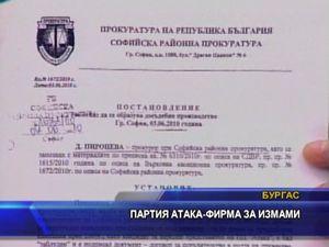Партия АТАКА - фирма за измами