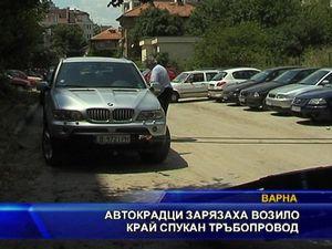 Автокрадци зарязаха  возило край спукан тръбопровод
