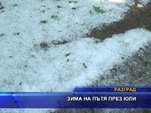 Зима на пътя през юли