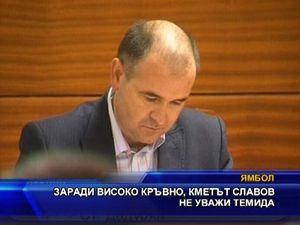 Заради високо кръвно, кметът Славов не уважи съда