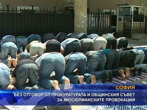 Без отговор от прокуратурата и ОбС за мюсюлманските провокации