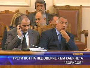 """Трети вот на недоверие към кабинета """"Борисов"""""""
