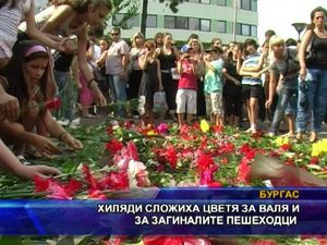 Хиляди положиха цветя за Валя и загиналите пешеходци