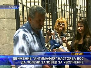 """""""Антимафия"""" настоява ВСС да получи заповед за уволнение"""