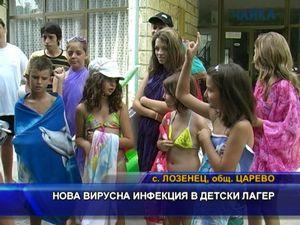 Нова вирусна инфекция в детски лагер
