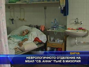 """Неврологичното отделение на МБАЛ """"Св. Анна"""" тъне в мизерия"""