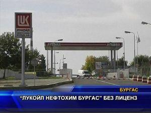"""""""Лукойл Нефтохим Бургас"""" без лиценз"""