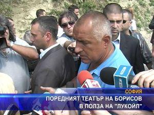 """Поредния театър на Борисов в полза на """"Лукойл"""""""