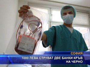1000 лева струват две банки кръв на черно