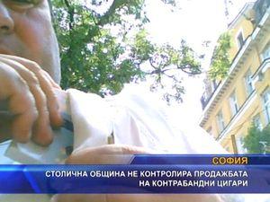Столична община не контролира продажбата на контрабандни цигари