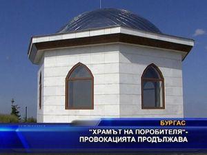 """""""Храмът на поробителя"""" - провокацията продължава"""