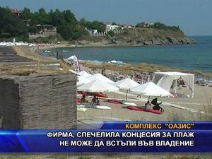 Фирма, спечелила концесия за плаж не може да встъпи във владение