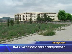 "Парк ""Арезос - север"" пред провал"