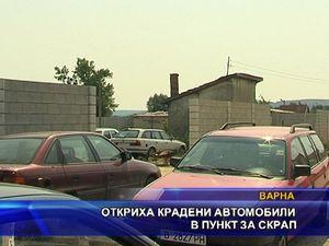 Откриха крадени автомобили в пункт за скрап
