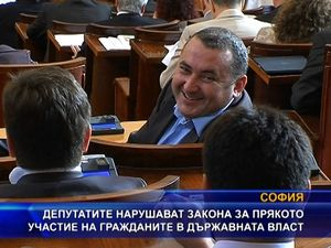 Депутатите лишават гражданите от прякото участие в държавната власт