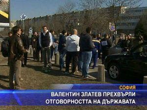Валентин Златев прехвърли отговорността на държавата